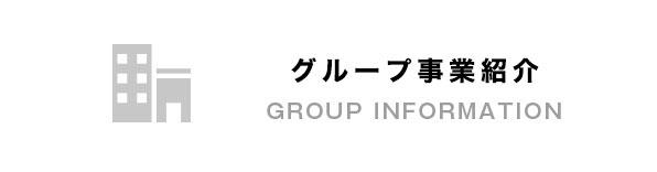 グループ企業紹介